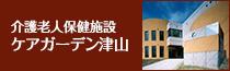 介護老人保健施設 ケアガーデン津山