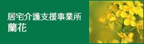居宅介護支援事業所 蘭花
