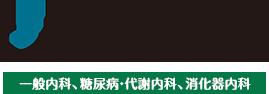 津山市の内科/消化器科 糖尿病治療 布上内科医院