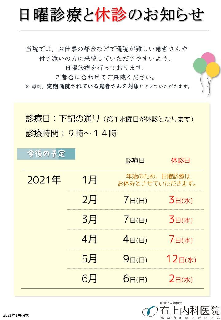 日曜診療カレンダー202101~202106