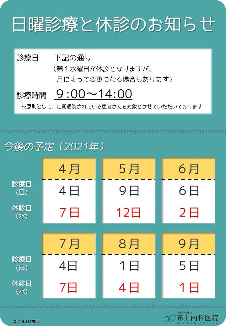 日曜診療カレンダー202104~202109
